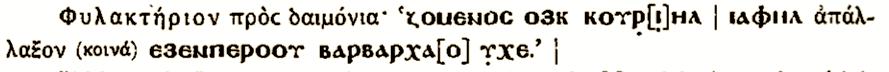 Греческий магический папирус - филактерия