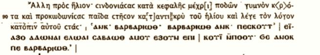 греческий магический папирус