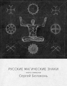 Русские магические знаки