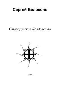 Старорусское колдовство