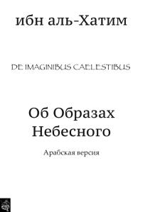 DE IMAGINIBUS CAELESTIBUS_RUSSIAN